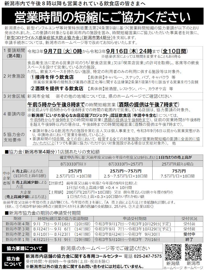 飲食店等の営業時間短縮の協力要請と協力金について(第4期:9/7~9/16)