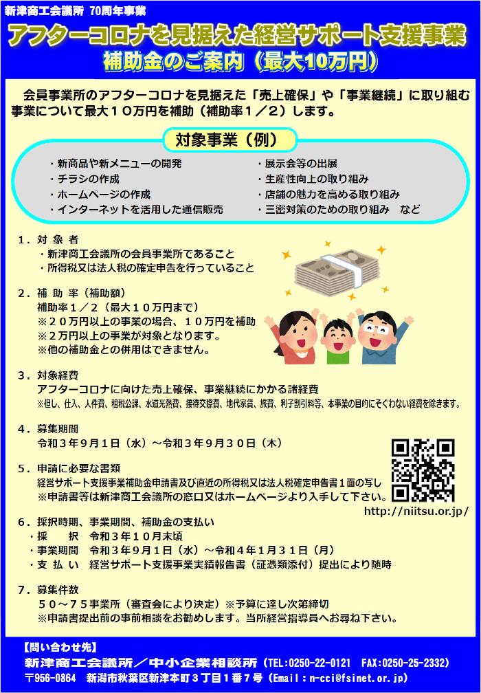 新津商工会議所経営支援サポート支援事業補助金チラシ