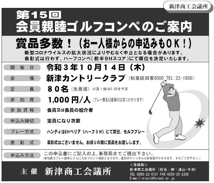 第15回新津商工会議所会員親睦ゴルフコンペ