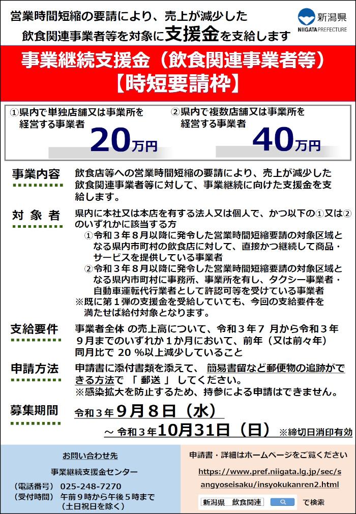 新潟県事業継続支援金飲食関連事業者等【時短要請枠】