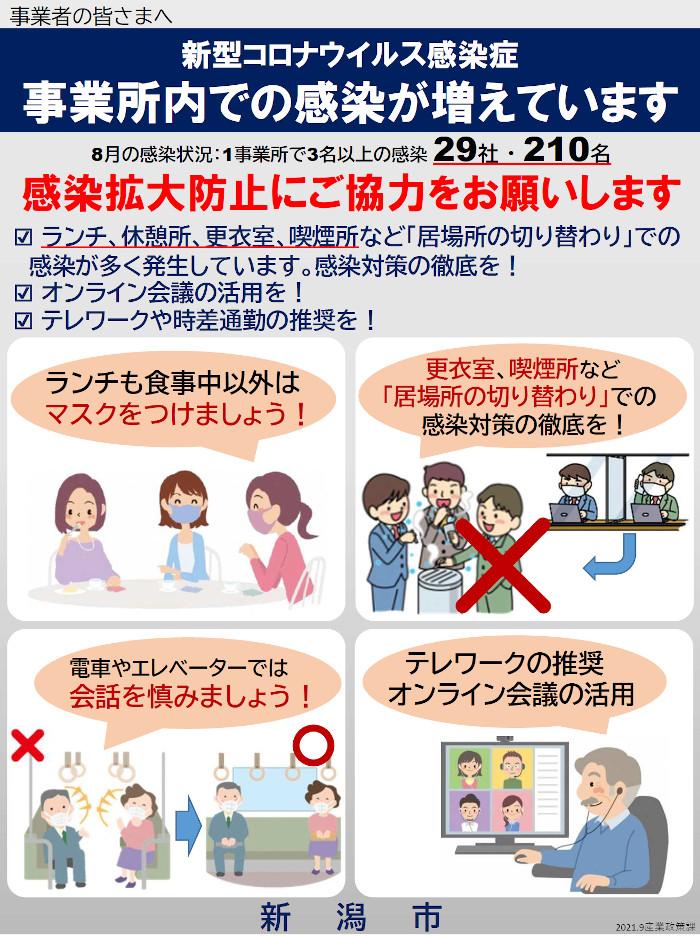 事業所における感染症対策の啓発チラシ(新潟市)